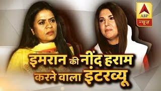 इमरान खान की पूर्व पत्नी रेहाम खान का इंटरव्यू, इमरान को लेकर किए कई खुलासे | ABP News Hindi