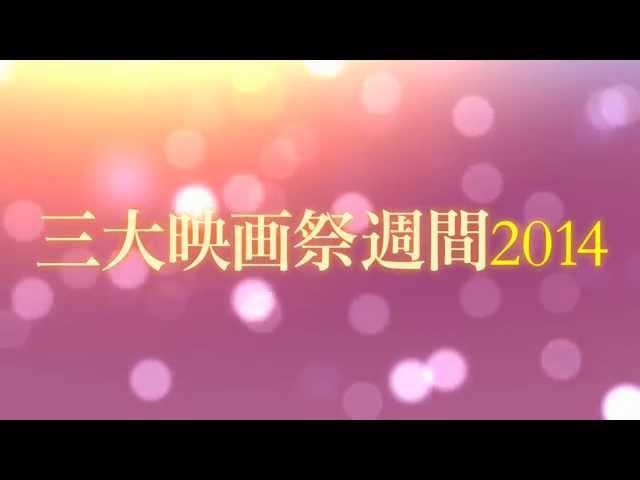 「三大映画祭週間2014」予告編