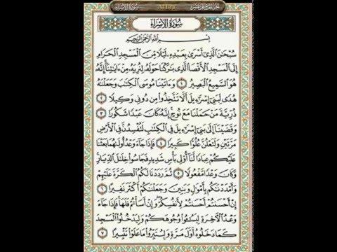 Surah Al Israak Ayat 1 10 Almarhum Dato'Haji Ismail Hashim