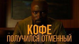 Короткое мнение о втором сезоне сериала Люк Кейдж/Marvel's Luke Cage