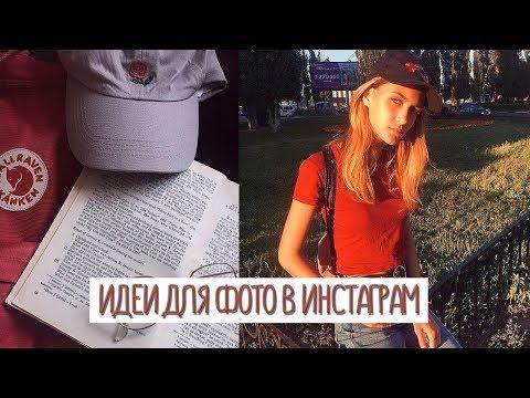 ИДЕИ ДЛЯ ФОТО В ИНСТАГРАМ | МАРУ