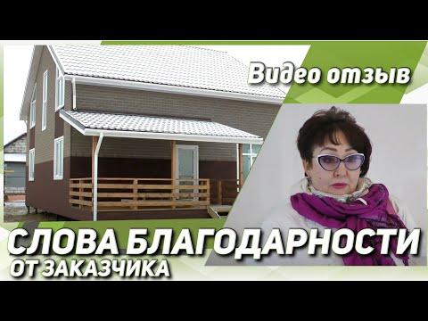 видео: Каркасный дом 9х9 с мансардой (162м2)
