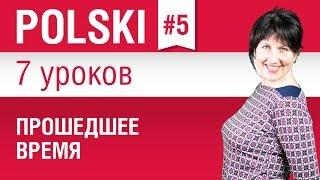 Прошедшее время в польском языке. Урок 5/7. Польский язык для начинающих. Елена Шипилова.
