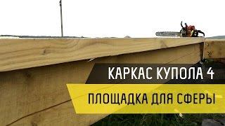 Каркас купольного дома 4. Площадка для сферы - купольный дом в Крыму(Денис рассказывает о подготовке площадки, на которую будет поставлена сфера, сам купол. 1 день работы - и..., 2015-05-13T04:35:11.000Z)