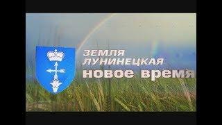 ЗЕМЛЯ ЛУНИНЕЦКАЯ. НОВОЕ ВРЕМЯ 03-01-18