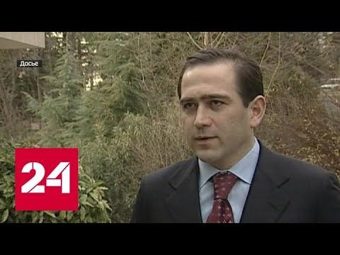 Смотреть фото Бегство в США не спасло Ахмеда Билалова  от задержания - Россия 24 новости Россия