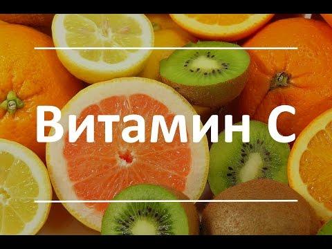Витамин С - польза для здоровья, суточная норма, признаки дефицита, продукты, содержащие витамин С