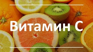 видео Витамин C (аскорбиновая кислота)