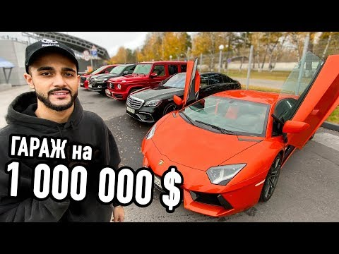 Гараж ГУСЕЙНА ГАСАНОВА на 1 000 000 $