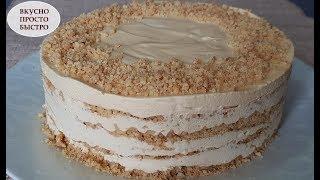 Торт КРЕМ БРЮЛЕ I Пошаговый рецепт насыпного торта I Домашний торт со вкусом мороженого!