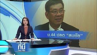 ที่นี่ Thai PBS : ม.44 ปลด