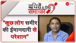 Sameer Wankhede पर लगे आरोपों पर बोली Wife Kranti Redkar - Badhir News | Top Hindi News | Latest