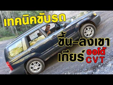 ขับรถเกียร์ออโต้ CVT ขึ้นลงเขา ภูทับเบิก ดอยอินทนนท์ อย่างไรปลอดภัย ไม่ให้รถพัง  | CassyBank