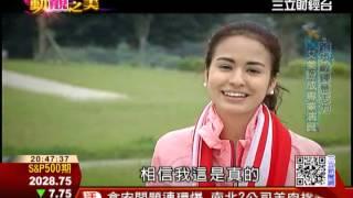就是愛台灣 艾美懷特跑出好身材|三立財經台CH88