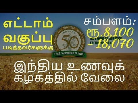 New Job - 8th Std- Food Corporation-இந்திய உணவுக் கழகத்தில் வேலை