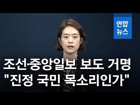 """청와대, 조선·중앙일보 보도 거명하며 """"진정 국민 목소리인가"""" / 연합뉴스 (Yonhapnews)"""