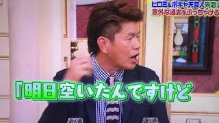 【スマスマ】 #ヒロミ #土田晃之 #東貴博 #児嶋一哉.