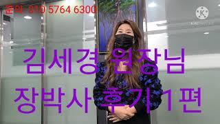 [장박사] 김세경 원장님 제품 후기 1편 [엘라이프] …