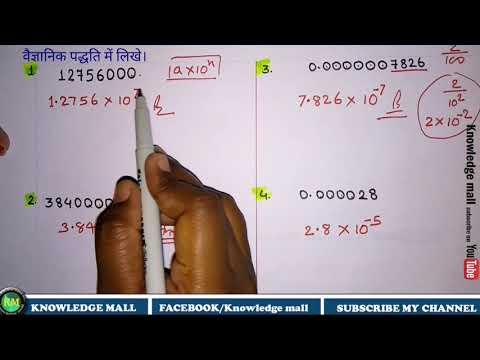 वैज्ञानिक पद्धति में लिखे | मानक संख्या | Scientific Notation