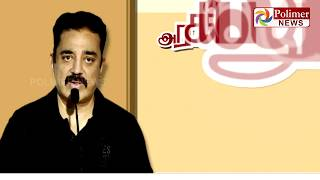 Actor Kamal Hassan makes his tweet to reply politicians | Polimer News