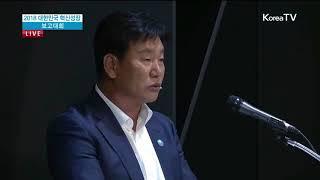 2018 대한민국 혁신성장 보고대회 - 스마트팜 성과 …