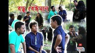 বন্ধু বেঈমান/Bondhu Baiman