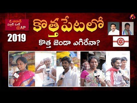 Kothapeta Constituency Public Response On AP Politics | East Godavari | Aadhan Public Talk @ AP