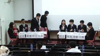 第十九屆基本法多面體全港大專生辯論賽初賽6
