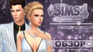 видео Симс 4: Вечеринка