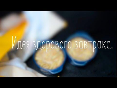 ИДЕЯ Здорового Завтрака | Гранола, Matcha Latte, Запеканка с Грушей