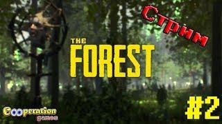 Приключения и ужас в лесу - The Forest. Стрим #2. Играем, общаемся🔴