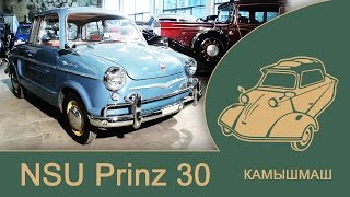 NSU Prinz 30 прадедушка ЗАПОПРОЖЦА