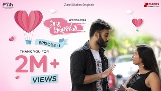Pilla Pillagadu Web Series Episode 1 || Latest Telugu Web Series 2018 || Sumanth Prabhas