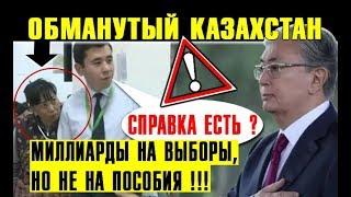 """""""Пpoшy eдy!"""" Казахстан: Миллиарды на выборы, а вместо обещанной пoмoщи   - справки / Акорда"""