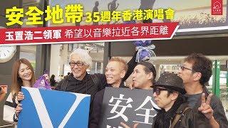 日本流行音樂史上另一極具影響力嘅殿堂級搖滾樂隊安全地帶,12月7日已經...