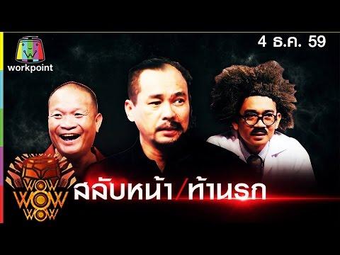 ชิงร้อยชิงล้าน ว้าว ว้าว ว้าว | สลับหน้าท้านรก | 4 ธ.ค. 59 Full HD