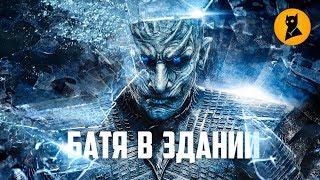 ДА НЕ БОМБИТ У МЕНЯ!! Обзор 3 серии Игры Престолов (8 сезон)