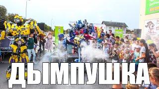 Дымпушка для трансформеров. Шоу роботов и дымовая пушка|  Transformers FogGun