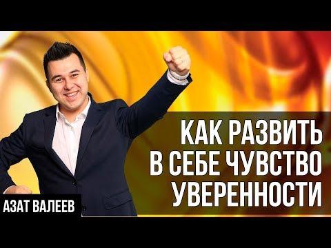 8 СПОСОБОВ ПОВЫСИТЬ УВЕРЕННОСТЬ В СЕБЕ. Как повысить самооценку и стать уверенным | Азат Валеев