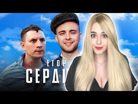 РЕАКЦИЯ на Егор Крид - Сердцеедка (Премьера клипа, 2019)