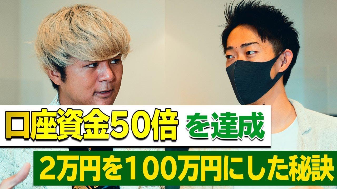 【FX】2万円を100万円にしたトレーダーに秘訣をインタビュー