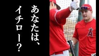 大谷翔平が同僚の世界ナンバー1選手から贈られた言葉に一同驚愕 柴田倫代 検索動画 27