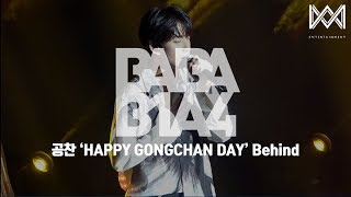 [BABA B1A4 4] EP.12 공찬 'HAPPY GONGCHAN DAY' Behind