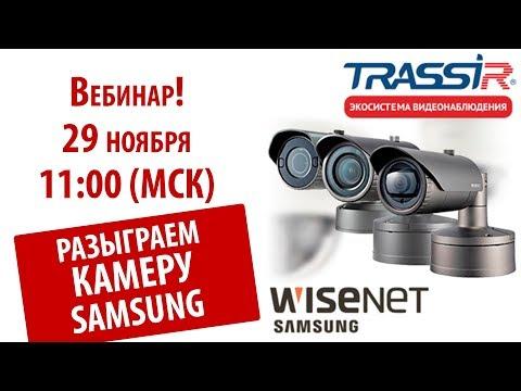 видео: Вебинар! Эффективное видеонаблюдение на базе ПО trassir и камер wisenet samsung