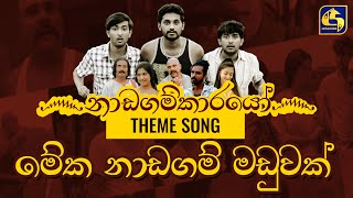 Nadagamkarayo Theme Song ll ''නාඩගම්කාරයෝ තේමා ගීතය'' මේක නාඩගම් මඩුවක් Thumbnail