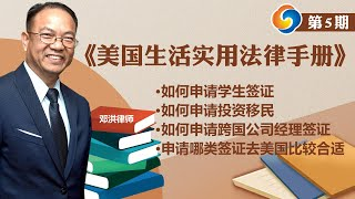 如何申请学生签证;如何申请投资移民;如何申请跨国公司经理签证;申请哪类签证去美国比较合适;《美国生活实用法律手册》第5期