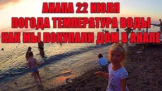 видео Гостевые дома в Анапе на Высоком берегу. Пляж галька