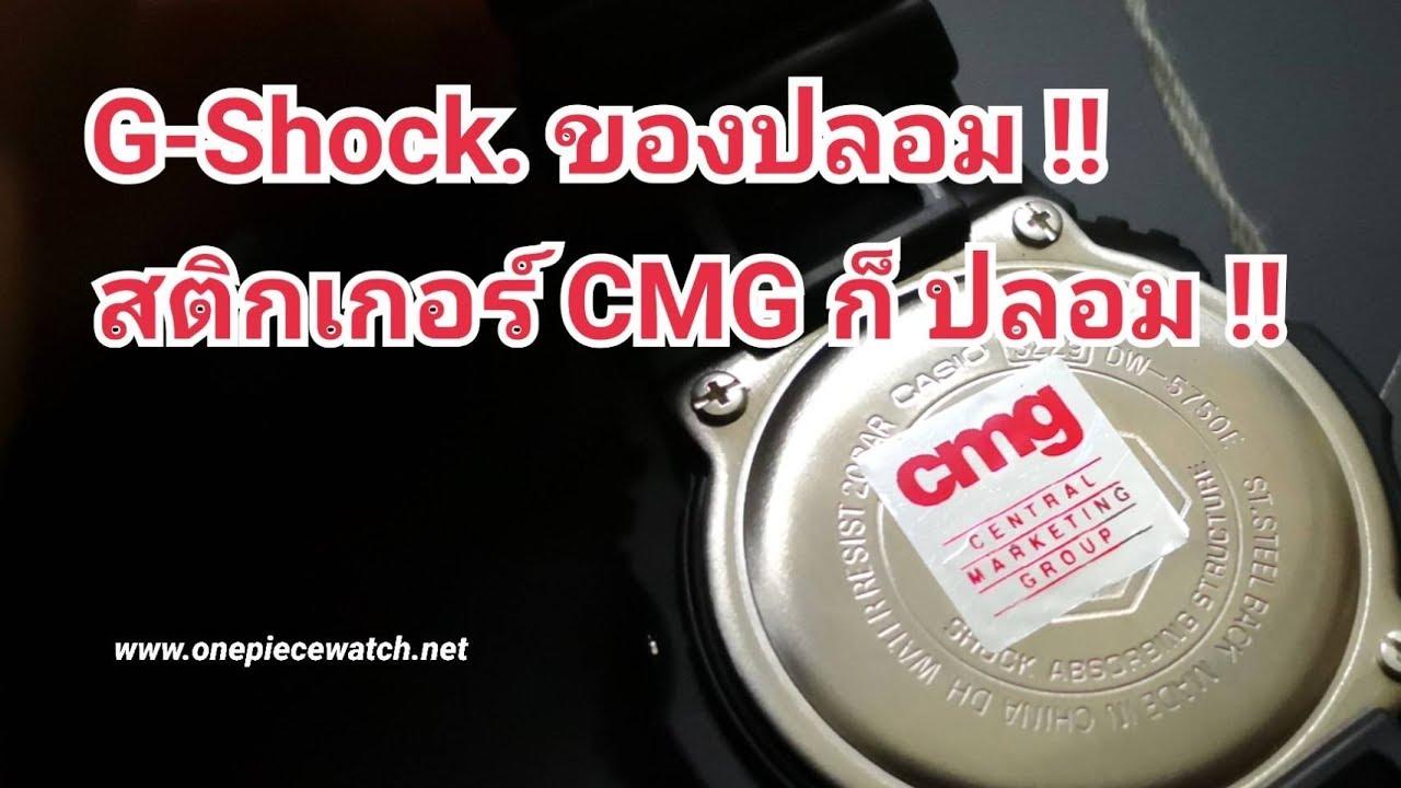 สติกเกอร์CMG ของปลอม! ใบtagปลอม! กล่องนาฬิกาก็ปลอม!  ไม่อยากโดนหลอกต้องรีบดู !!
