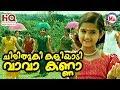ചിരിതൂകി കളിയാടി വാവാകണ്ണാ | Chirithooki Kaliyadi Vava Kanna | Sree Krishna Devotional Songs