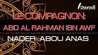 Abd Al Rahman Ibn Awf - Nader Abou Anas